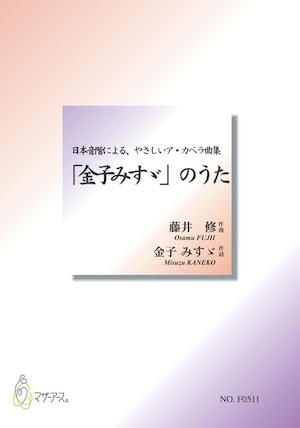 F0511 「金子みすゞ」のうた(やさしいア・カペラ集(合唱 声部自由)/藤井修/楽譜)