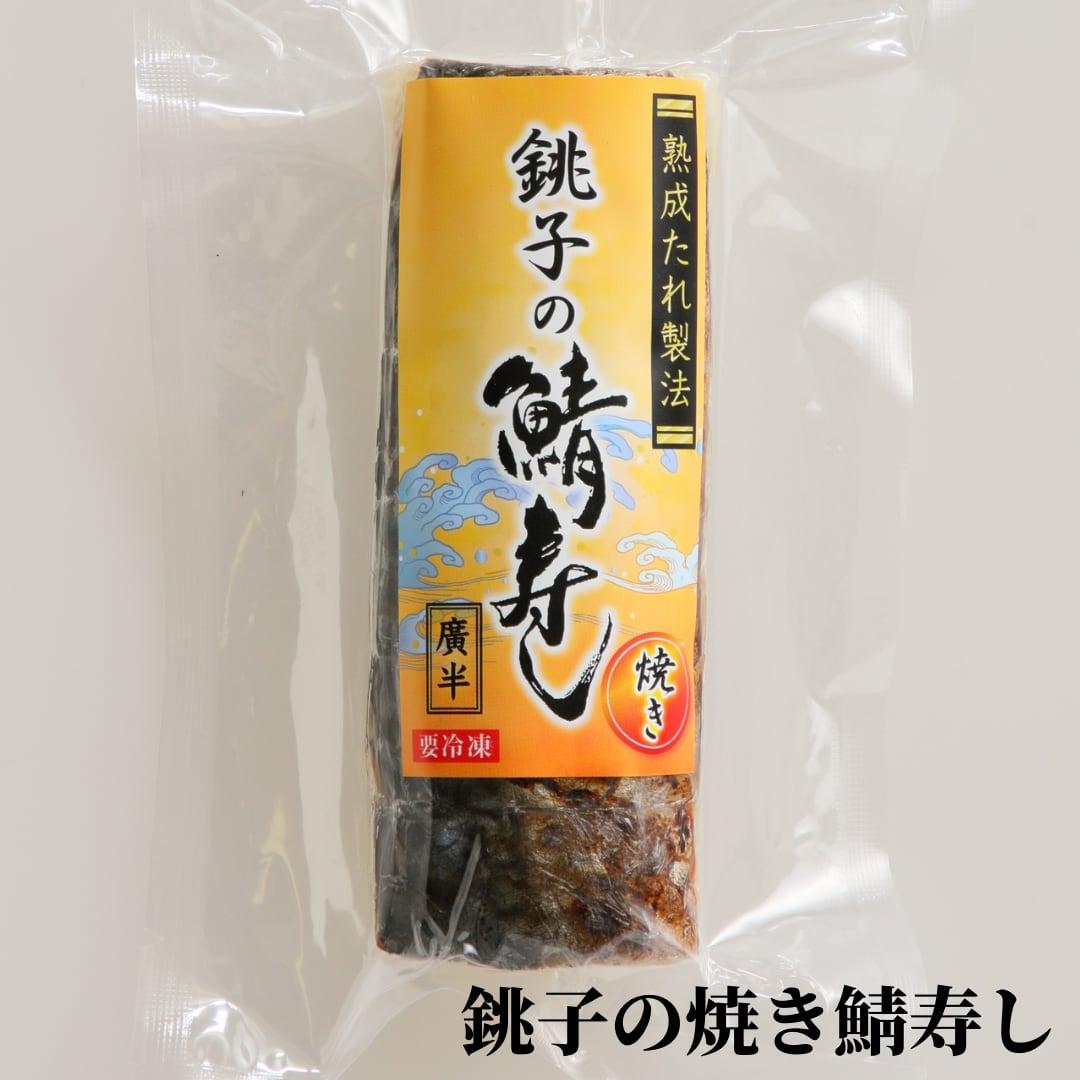 焼鯖ずし(冷凍)6貫