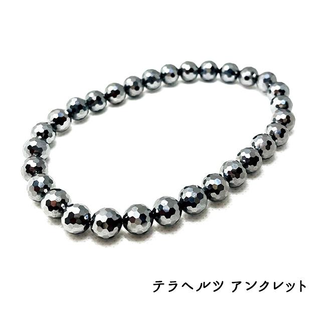 ノーブルシャイン/Noble Shine 【テラヘルツアンクレット】