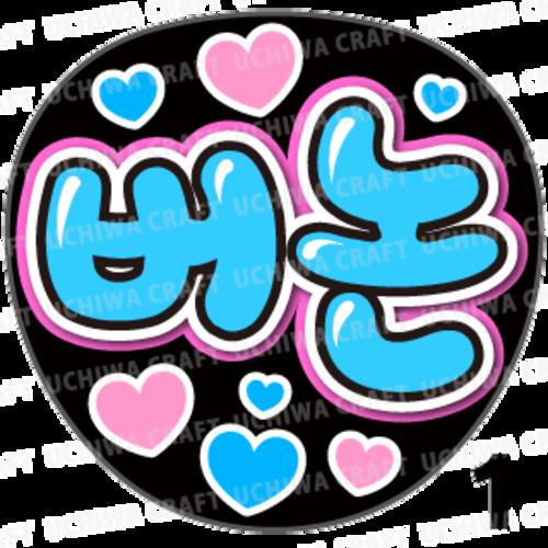 【プリントシール】【SEVENTEEN(セブンティーン)/バーノン】『버논』K-POPのコンサートやツアーに!手作り応援うちわでファンサをもらおう!!!