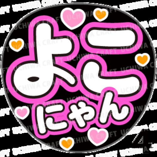 【プリントシール】【SKE48/チームS/北川愛乃】『よこにゃん』コンサートや劇場公演に!手作り応援うちわで推しメンからファンサをもらおう!!