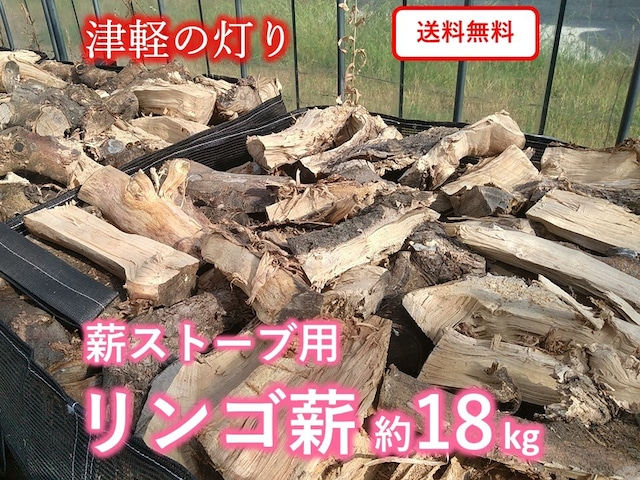 【薪ストーブ用】リンゴ薪「津軽の灯り」約18kg
