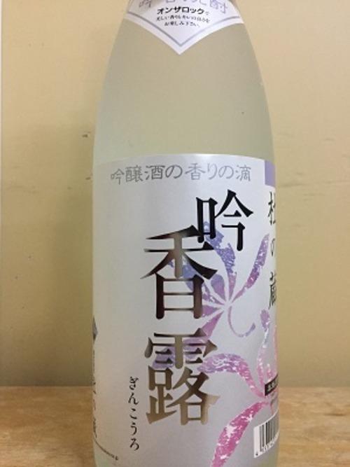 酒粕20°吟香露 720ml