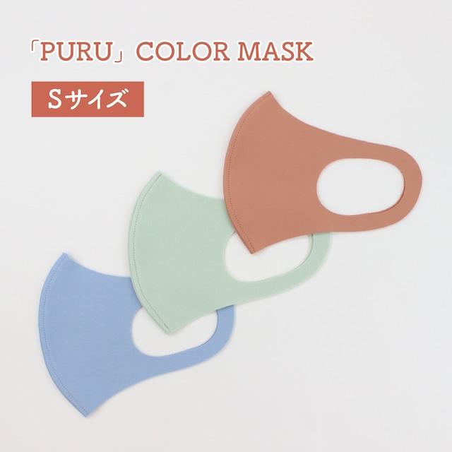 Sサイズ 「ぷるピッタ」®パステルカラーマスク 同色2枚入 #125
