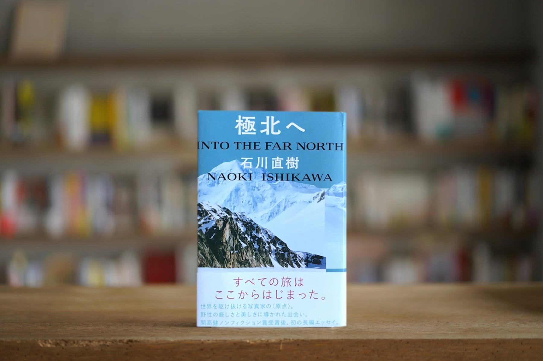 石川直樹 『極北へ』 (毎日新聞出版、2018)