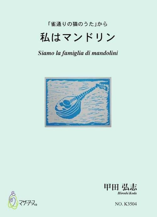 K3504 私はマンドリン(マンドリンオーケストラ/甲田弘志/楽譜)