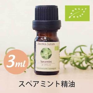 スペアミント精油【3ml】エッセンシャルオイル/アロマオイル