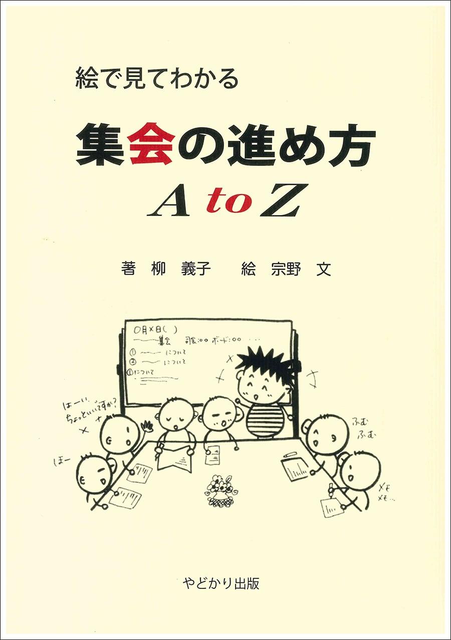 絵で見てわかる 集会の進め方 A to Z