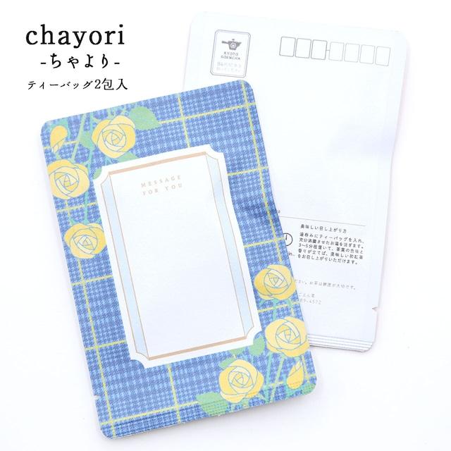 父の日の黄色いバラ模様|chayori |和紅茶ティーバッグ2包入|お茶入りポストカード