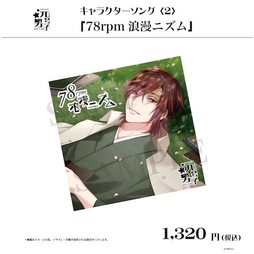 【予約商品同梱】【購入特典付】元号男子キャラクターソング〈2〉 「78rpm 浪漫ニズム」
