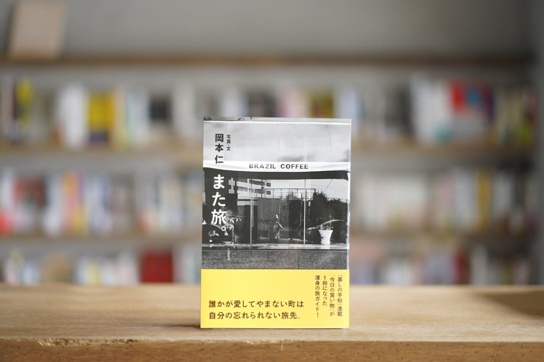 岡本仁 『また旅。』 (京阪神エルマガジン社、2019)