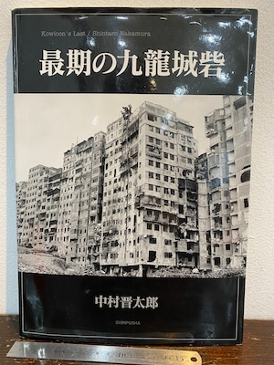 80's  最期の九龍城砦 中村晋太郎写真集