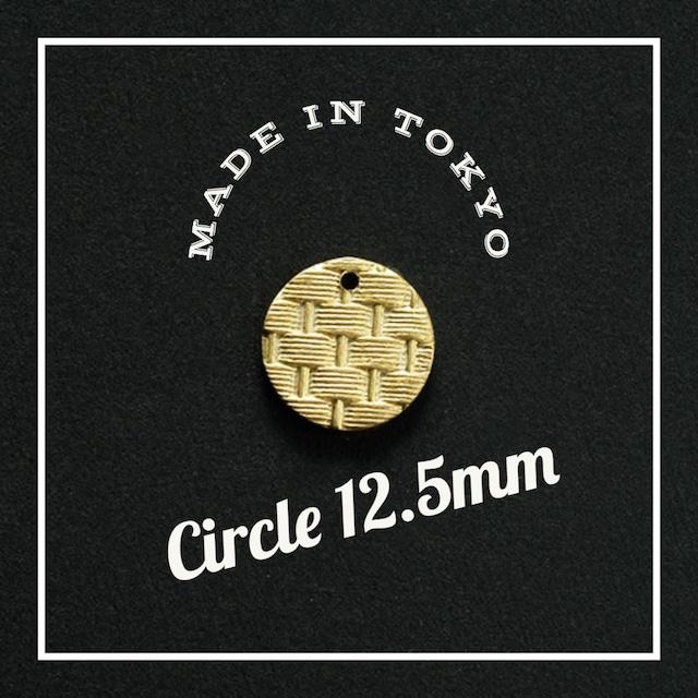 【2個】チャーム 丸型 【直径12.5ミリ、厚さ1.6ミリ】(日本製、バスケットチェック模様、真鍮、無垢)
