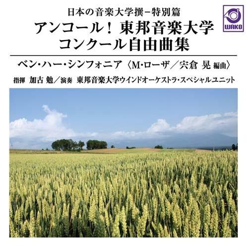 「日本の音楽大学撰-特別篇 アンコール!」東邦音楽大学 コンクール自由曲集『ベン・ハー・シンフォニア』(WKCD-0073)