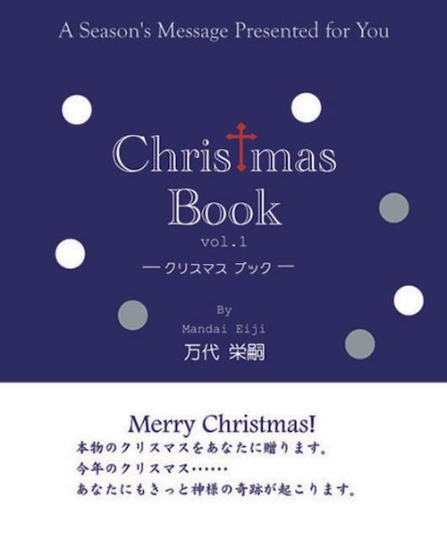 クリスマスブックVol.1