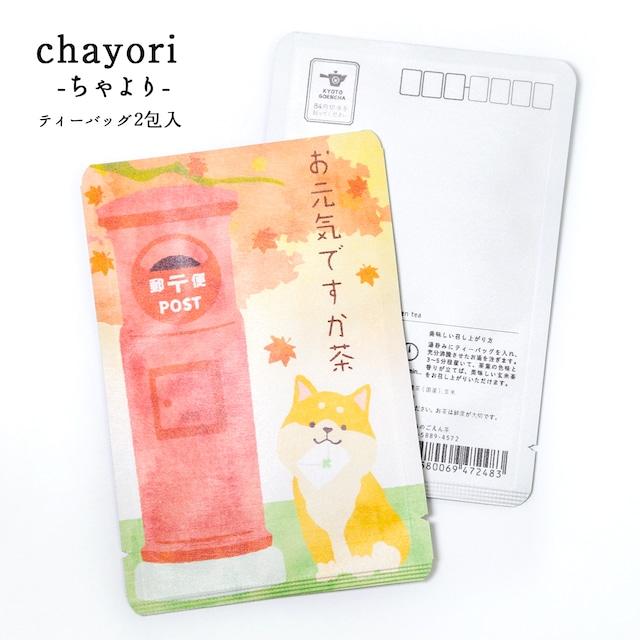 お元気ですか茶(紅葉と柴犬)|chayori(ちゃより)|煎茶玄米茶ティーバッグ2包入|お茶入りポストカード