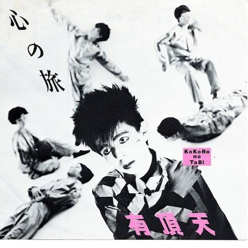 【7inch・国内盤】有頂天 / 心の旅