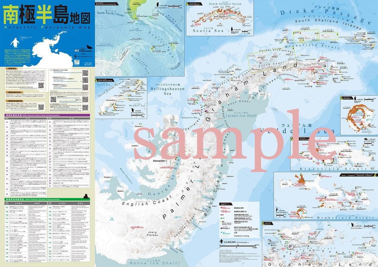 「南極半島地図」 縮尺:250万分の1   2020年3月制作
