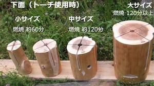 KUKU TORCH(S) -木頭杉・ツガのトーチ小-