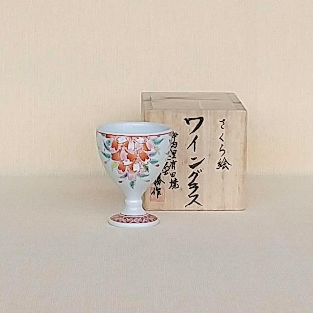 山口正勝作 桜絵 ワイングラス