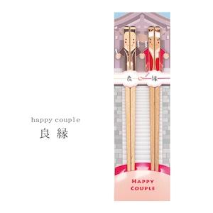 HAPPY COUPLE 良縁 (コード:070148)