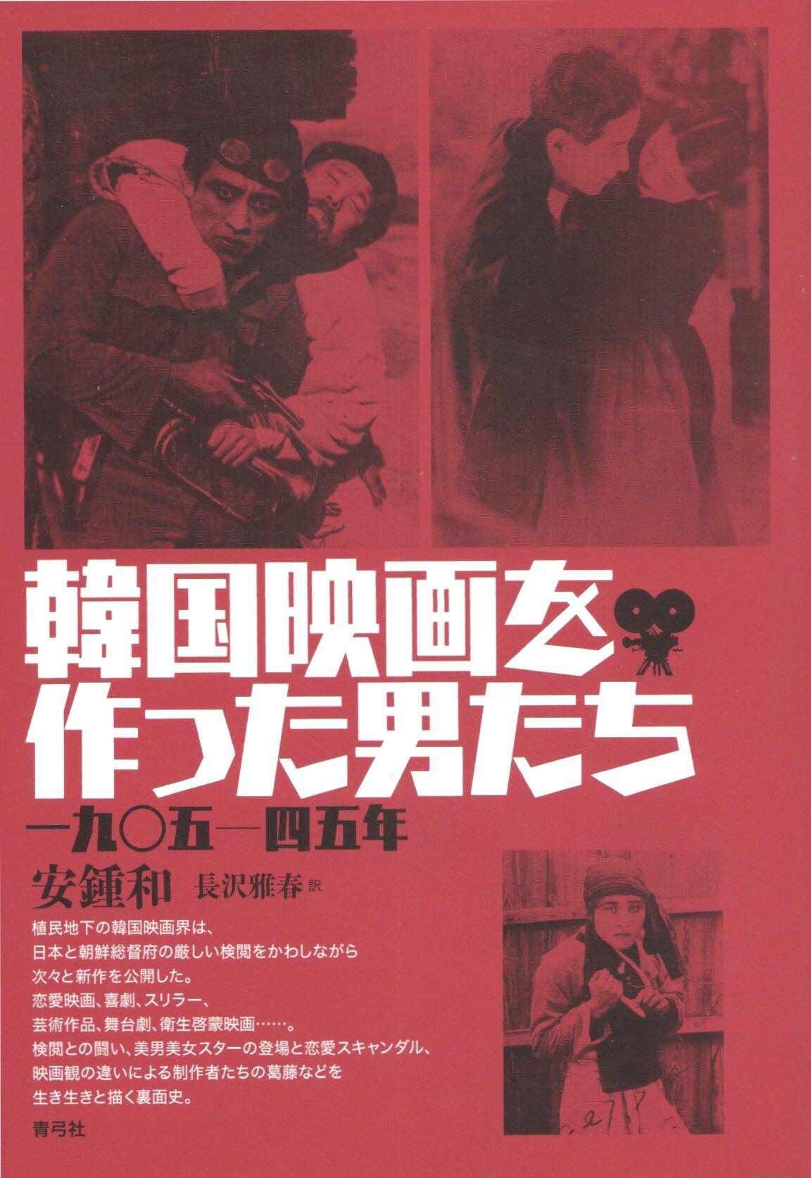韓国映画を作った男たち 一九〇五ー四五年[バーゲンブック]