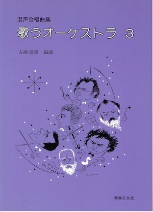 F03i94 歌うオーケストラ3(混声合唱、ピアノ/古瀬徳雄/楽譜)