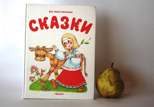 ロシア語絵本 おとぎ話 СКAЗКИ 童話児童文学