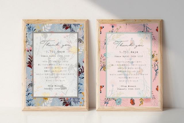 プチプラ 花柄デザインの子育て感謝状 │両親贈呈品 結婚式 ウェディング