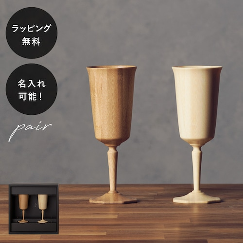 名入れ 木製グラス リヴェレット オクタス RIVERET <ペア> セット rv-108p