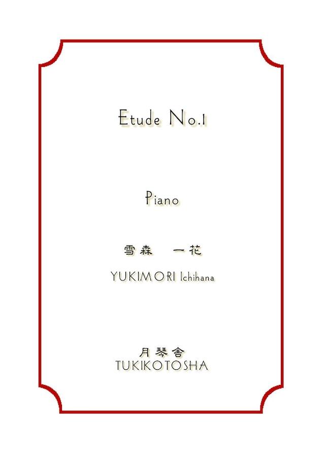 Etude No.1 ピアノ 製本楽譜