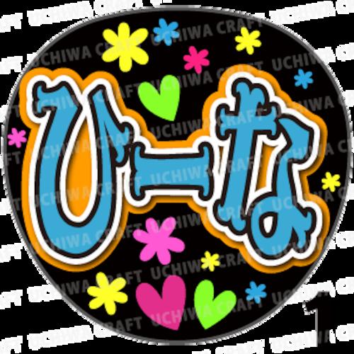 【プリントシール】【AKB48/チームB/奥原妃奈子】『ひーな』コンサートや劇場公演に!手作り応援うちわで推しメンからファンサをもらおう!!