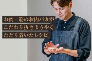ひと味惚れハンバーグ 4枚【簡易包装でお届け】