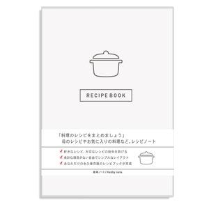 趣味ノート レシピ WA-090