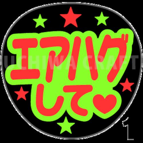 【蛍光2種シール】『エアハグして』コンサートやライブ、劇場公演に!手作り応援うちわでファンサをもらおう!!!
