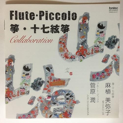 FPCD4052 Flute・Piccolo 箏・十七絃箏 Collaboration(フルート・ピッコロ・筝・十七絃筝/千秋次郎他/CD)
