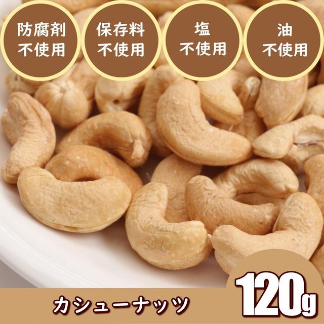 高品質カシューナッツ 120g 無塩&無油 葉酸で妊活&妊娠 ダイエット LDLコレステロール