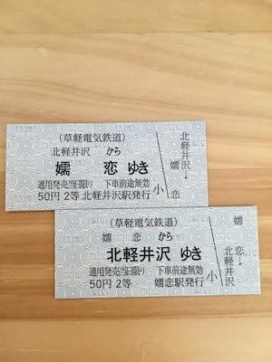 【復刻版】草軽鉄道硬券切符