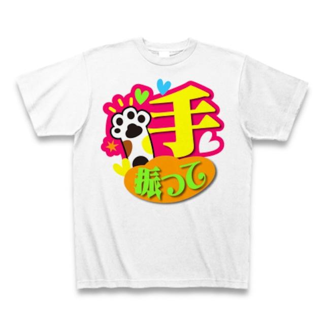 【Tシャツ】【手振って】【送料無料】応援Tシャツ★ホワイト04