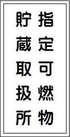 指定可燃物貯蔵取扱所 スチール普通山 SM79