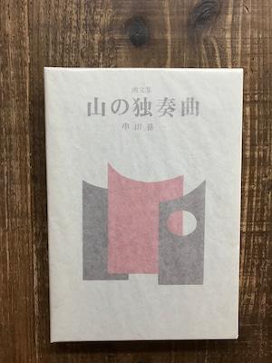 山の独奏曲/ 串田孫一画文集