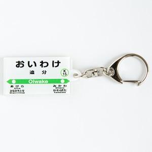 【駅名標キーホルダー】室蘭本線(遠浅 - 追分)4駅セット