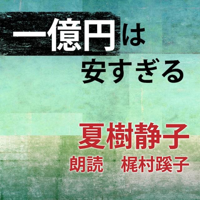 [ 朗読 CD ]一億円は安すぎる  [著者:夏樹静子]  [朗読:梶村蹊子] 【CD1枚】 全文朗読 送料無料 オーディオブック AudioBook