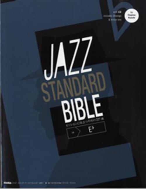 ジャズ・スタンダード・バイブル in E♭(CD付)