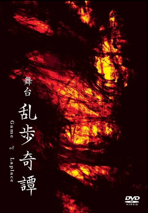 舞台「乱歩奇譚 Game of Laplace」公演DVD