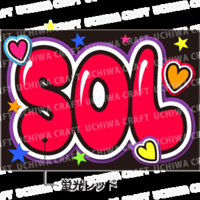 【蛍光プリントシールB】【BIGBANG/トン・ヨンベ】『SOL』K-POPのコンサートやツアーに!手作り応援A4・B5ボードでファンサをもらおう!!!