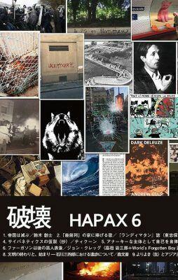 HAPAX Vol.6 破壊