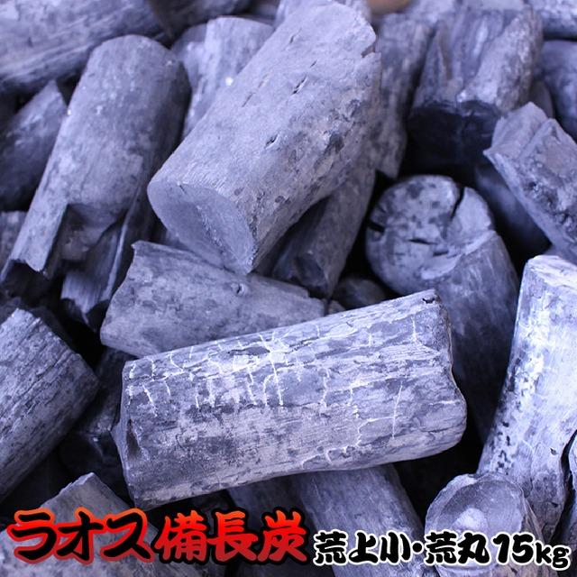 炭 木炭 備長炭 バーベキュー 15kg ラオス 産 荒上小・荒丸 送料無料 まとめ買い  e-0570016