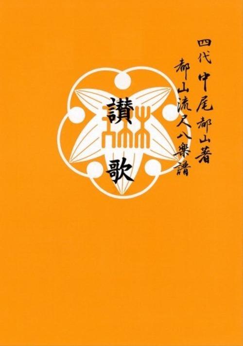 T32i425 讃歌(尺八/筑紫歌都子/楽譜)