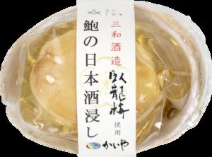 【送料込み】かいや・あわびの日本酒浸し/ 臥龍梅 純米吟醸 誉富士 生酒使用